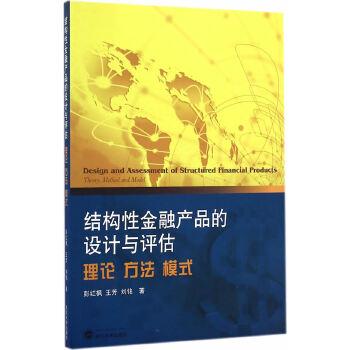 结构性金融产品的设计与评估 理论 方法 模式