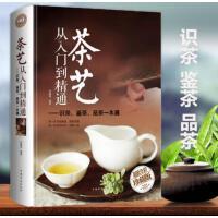 茶艺从入门到精通 茶道善饮的书国日本茶经茶道茶文化书籍茶叶茶艺 识茶泡茶品茶茶艺茶道从入门到精通的书籍
