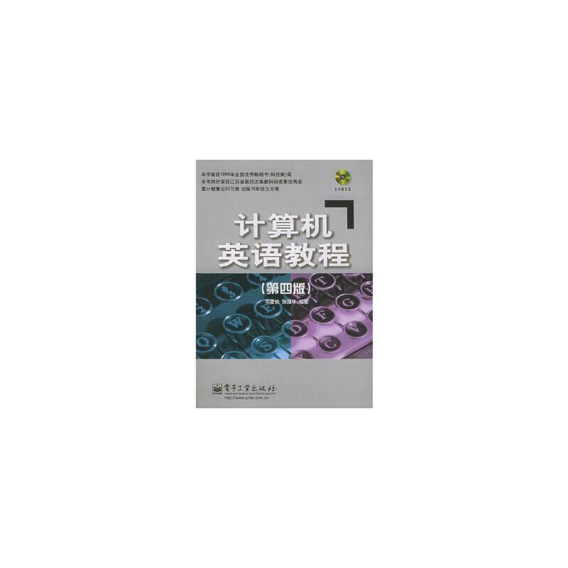 【二手旧书8成新】 计算机英语教程(第四版)(附-ROM) 司爱侠,张强华著 电子工业出版社 9787121009662