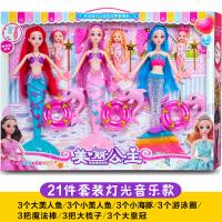 新品3D真眼美人�~公主玩具套�b大�Y盒�和�女孩�艄馍�日�Y物