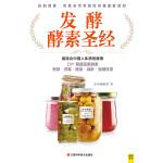 发酵酵素圣经(下单五折)(电子书)