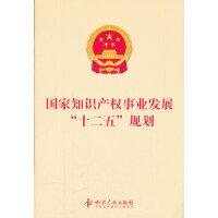 """国家知识产权事业发展""""十二五""""规划"""