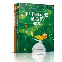 世上最可爱童话集(套装共2册)