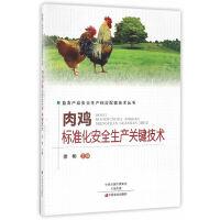 肉鸡标准化安全生产关键技术