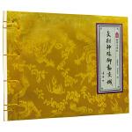 文财神跺脚动京城(宣纸印装)