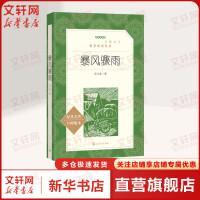 暴风骤雨(经典名著口碑版本) 人民文学出版社