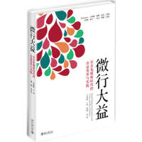 微行大益 9787301224618 王秀丽 北京大学出版社
