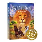 纳尼亚传奇・能言马与男孩(名家全译本,赠英文原著电子书)