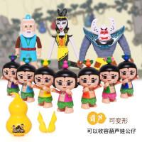 正版葫芦娃玩具变形金刚蛇精葫芦兄弟套装手办摆件小公仔人偶模型