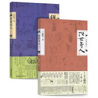 俗世奇人(1-2)(套装 共2册)冯骥才 同名小说集 短篇小说 19个传奇人物生平事迹 人物传记 作品接近古典传奇色彩