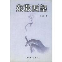 [二手旧书9成新] 东张西望 艾丹 9787500821847 工人出版社