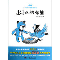 小飞熊动物童话王国:出走的绒布熊