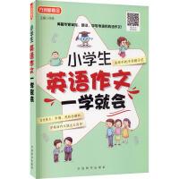 小学生英语作文一学就会 华语教学出版社