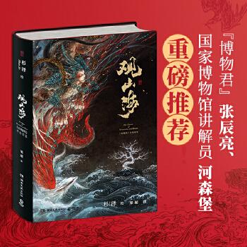 观山海(pdf+txt+epub+azw3+mobi电子书在线阅读下载)