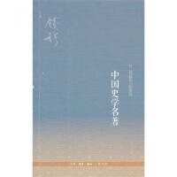 中国史学名***/钱穆作品系列