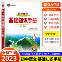 2020新版薛金星初中语文基础知识手册 初中生工具书中考总复习资料