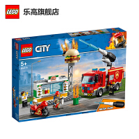 LEGO乐高积木 城市组City系列 60214 汉堡店消防救援 玩具礼物