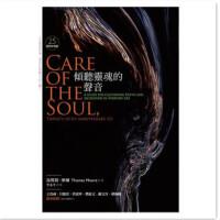 包邮台版 倾听灵魂的声音(25周年纪念版) 托马斯.摩尔 9789863570714 心灵工坊