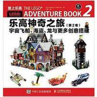 【二手旧书8成新】爱乐高・乐高神奇之旅(第卷):宇宙飞船、海盗、龙与更多创意 9787115419781