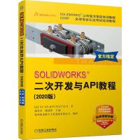 SOLIDWORKS 二次开发与API教程(2020版) 机械工业出版社