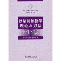 汉语阅读教学理论与方法(附光盘)