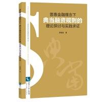 普惠金融理念下典当融资规则的理论探讨与实践求证