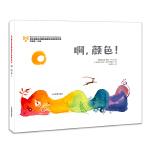 《啊,颜色》 布拉迪斯拉发国际插画双年展获奖书系 文字作者是Jorge Lujan,绘画作者是Piet Grobler