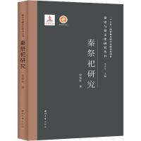 秦祭祀研究 西北大学出版社