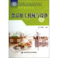 食品加工机械与设备(全国高等职业技术院校食品类专业教材)