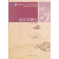 """正版二手旧书8成新 语言学概论(第三版)(21世纪中国语言文学系列教材;普通高等教育""""十一五""""规划教材) 岑运强中国人"""