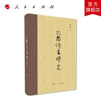 沈鹏诗书研究 人民出版社