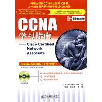CCNA学习指南――Cisco Certified Network Associate (Exam 640-802中文