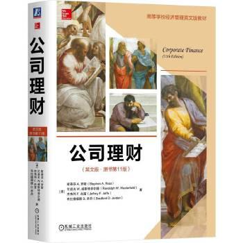 公司理财(英文版·原书第11版) 全球累计发行数百万册的财经领域经典教科书!