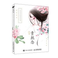 青丝念 古风水彩手绘插画技法教程