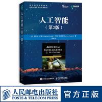 人工智能 第二2版 人工智能百科全书AI自学指南机器学习 深度学习自然语言处理神经网络技术书籍 程序设计编程教程