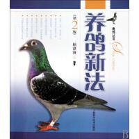 养鸽新法(第2版)/赛鸽丛书