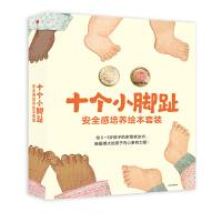 十个小脚趾安全感培养绘本(套装3册)