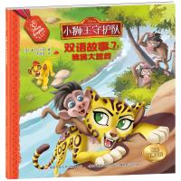 小狮王守护队双语故事7:狒狒大营救
