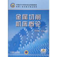 【二手旧书8成新】金属切削机床概论 顾维邦 9787111030805 机械工业出版社