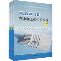 FLOW-3D在水利工程中的应用(全3册) 黄河水利出版社