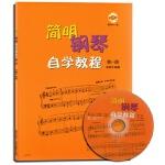 简明钢琴自学教程 第一册 附DVD一张
