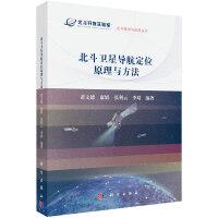 北斗卫星导航定位原理与方法