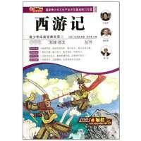 西游记/语文丛书/青少年阅读经典文库