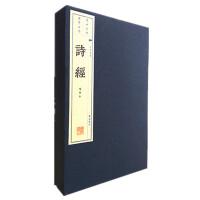 诗经(宣纸线装 1函2册 1版5次 文华丛书系列)