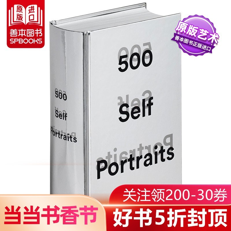 500 Self-Portraits,500幅自画像 肖像艺术作品 英文原版 善本图书 汇聚全球出版物,让阅读改变生活,给你无限知识