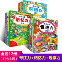 12册 专注力训练书 记忆力 幼儿3-4-5-6-7岁益智游戏全脑开发思维训练书籍 儿童注意力找不同