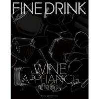 【二手旧书九成新】葡萄酒具善水文化9787535248312湖北科学技术出版社