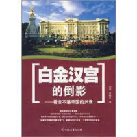 白金汉宫的倒影:看日不落帝国的兴衰