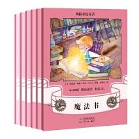 朗格彩色童话集・粉色童话 全6册 3-6岁童话绘本 儿童童话故事 媲美安徒生童话