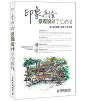 印象手绘 景观设计手绘教程